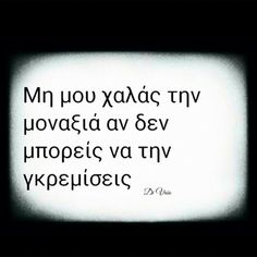 greek quotes, μοναξια, and στιχακια image My Life Quotes, Poem Quotes, Wisdom Quotes, Relationship Quotes, Funny Quotes, Romance Quotes, Favorite Quotes, Best Quotes, Wattpad Quotes