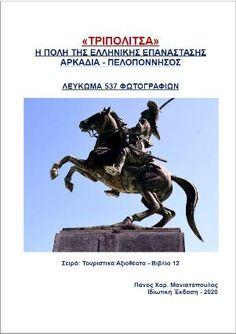 «Τριπολιτσά: Η πόλη της Ελληνικής Επανάστασης» – Λεύκωμα του Πάνου Χαρ. Μανιατόπουλου Movies, Movie Posters, Films, Film Poster, Cinema, Movie, Film, Movie Quotes, Movie Theater