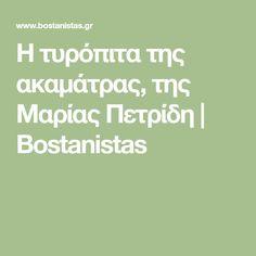 Η τυρόπιτα της ακαμάτρας, της Μαρίας Πετρίδη | Bostanistas Math Equations