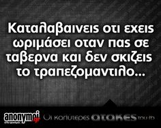 είμαι πολύυυυυυυυυυυυυ ανώριμη ακόμα !! Funny Greek Quotes, Greek Memes, Funny Picture Quotes, Funny Quotes, Tell Me Something Funny, Sign Quotes, Me Quotes, Funny Statuses, Clever Quotes