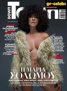 Ελληνίδες Celebrities : Η Μαρία Σολωμού σε μία sexy φωτογράφιση (vol.1)