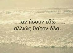All Quotes, Greek Quotes, Greek Words, Live Laugh Love, Say Something, Some Words, Talk To Me, Are You Happy, It Hurts