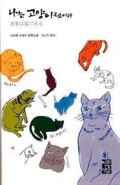 [책 읽는 라디오] 747회 / 메인코너 : 덕배의 북촌방향(6화) - 전지노 / 내 낡은 서랍속의 책 - 『나는 고양이로소이다』 나쓰메 소세키 / *방송링크 —> http://me2.do/xPkBJQTk