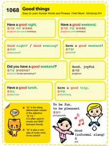 1068-Good things. Chad Meyer and Moon-Jung Kim EasytoLearnKorean.com An Illustrated Guide to Korean Copyright shared with the Korea Times