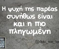 Ο τοίχος είχε τη δική του υστερία - Photos | Facebook Time Quotes, Book Quotes, Words Quotes, Quotes To Live By, Sayings, Funny Greek Quotes, Funny Picture Quotes, Funny Quotes, Greek Phrases