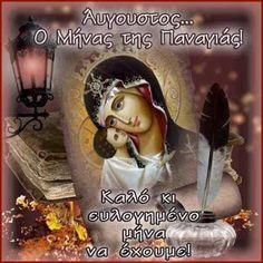 Mina, Mother Mary, Faith In God, Beautiful Roses, Happy Day, Prayers, Religion, Baseball Cards, Artwork