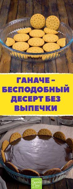 Форму для пирога выкладываем изнутри печеньем и поливаем кремом. Бесподобно! #ganache #безвыпечки #торт #чизкейк #черника #десерт #насладкое #шоколад #печенье