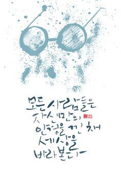 calligraphy_모든 사람들은 자신만의 안경을 낀 채 세상을 바라본다
