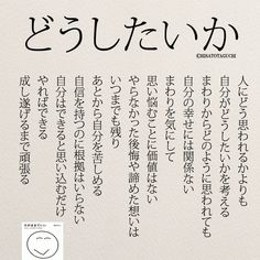 自分がどうしたいか|女性のホンネ オフィシャルブログ「キミのままでいい」Powered by Ameba Wise Quotes, Famous Quotes, Book Quotes, Inspirational Quotes, Favorite Words, Favorite Quotes, Cool Words, Wise Words, Japanese Quotes