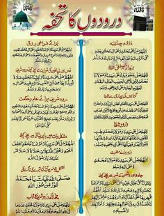 154 Best Darood Shareef images in 2019 | Islamic dua