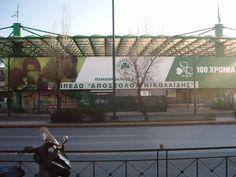 Leoforos1 - Ampelokipoi, Athens - Wikipedia President Hotel, Greek Independence, Football And Basketball, Water Polo, Metro Station, Sports Clubs, The Expanse, Athens, Philippines