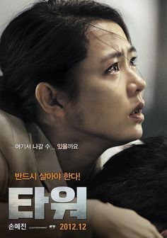All The Tower Movie Posters,High res movie posters image for The Tower The Tower Movie, Film Movie, Hd Movies, Films, Train To Busan Movie, Won Bin, Lee Min Jung, Monster Boy, Outdoor Stage