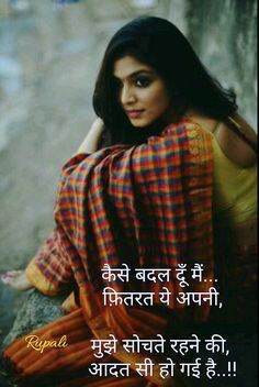 Colorful Checked Saree from the Scarlet Window Desi Quotes, Hindi Quotes, True Quotes, Quotations, Cute Girl Poses, Cute Girls, Shayri Life, Cute Diary, Lyric Poem