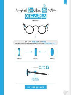 사용자가 직접 시력 교정? '어드스펙스' 뭐길래…[인포그래픽] #Adspecs / #Infographic ⓒ 비주얼다이브 무단 복사·전재·재배포 금지