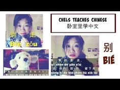 Chels Teaches Chinese: the many meanings of 别 bie2 - YouTube #chelsteacheschinese #chelseabubbly #learnchinese #xuezhongwen #mandarinchinese