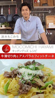 【動画】 速水もこみちプロデュース  「牛薄切り肉とアスパラのフィットチーネ」 | C CHANNEL