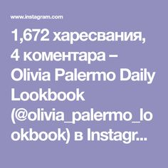 "1,672 харесвания, 4 коментара – Olivia Palermo Daily Lookbook (@olivia_palermo_lookbook) в Instagram: ""#oliviapalermo"" Olivia Palermo Style"