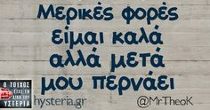 Sarcastic Quotes, Funny Quotes, Funny Statuses, Funny Drawings, How To Be Likeable, Greek Quotes, Funny Stories, True Words, Funny Images