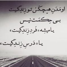 Obey Prints, Persian Poetry, Persian Quotes, Ariana Grande Pictures, Iranian, Best Quotes, Poems, Universe, English