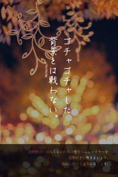 """""""表紙あるある""""の知恵がこのタグに集結! #それっぽくなる表紙 - Togetter Cd Design, Flyer Design, Book Design, Layout Design, Japan Graphic Design, Japanese Poster Design, Photoshop Design, Photoshop Actions, Adobe Photoshop"""