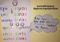 Learn Greek, Grammar Exercises, Greek Language, Language Activities, School Psychology, Dyslexia, Home Schooling, Educational Activities, Special Education