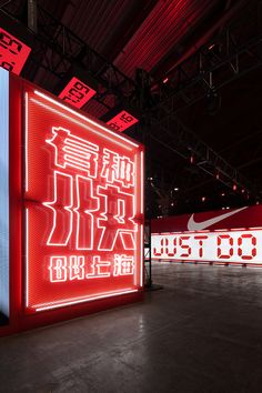 Nike shanghai marathon expo 2017 by coordination asia kiosk design, signage design, store design Gym Design, Retail Design, Wall Design, Shanghai, Corporate Event Design, Marathon, Night Aesthetic, Signage Design, Environmental Graphics