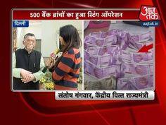 बैंक की 500 शाखाओं में हुआ स्टिंग ऑपरेशन. देखिये #ATVideo  अन्य वीडियो के लिए क्लिक करें- http://aajtak.intoday.in/videos.html