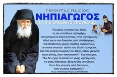 Greek Quotes, Faith In Humanity, Christian Faith, Good To Know, Christianity, Life Is Good, Spirituality, Education, My Love