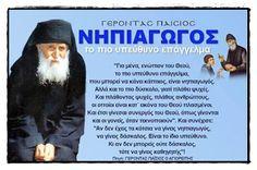 Νηπιαγωγός είναι... Greek Quotes, Faith In Humanity, Christian Faith, Good To Know, Life Is Good, Spirituality, Education, My Love, Words