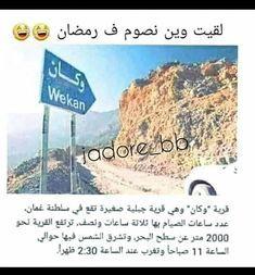ضحك حتى البكاء ضحك جزائري ضحك حتى البول ضحك معنى ضحك اطفال فوائد الضحك ضحك Meaning الضحك في المنام نكت قصيرة Funny Arabic Quotes Fun Quotes Funny Jokes Quotes