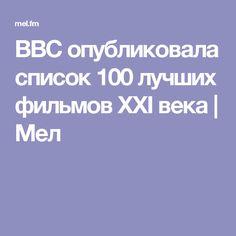 BBC опубликовала список 100 лучших фильмов XXI века | Мел