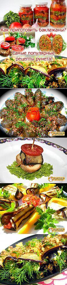 как приготовить баклажаны, как приготовить баклажаны вкусно, как приготовить баклажаны с помидорами, как приготовить баклажаны на зиму
