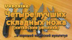 """Посмотрим на лучшие китайские ножи от фирм Ganzo и Navy. Рассмотрим один из неплохих мультитулов по цене """"блистерного"""" варианта но качеством на порядок выше.  Вы увидите следующие модели: 1. NAVY K-631 (Spyderco Police 3) 2. Ganzo G710 Axis Lock (Benchmade 950-1 Rift) 3. Ganzo G704 Axis Lock (Heckler & Koch 14205, ранее Benchmade Snody) 4. NAVY K-607 (Spyderco Lil'Temperance) 5. Ganzo Multitool G301"""