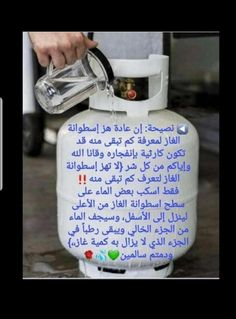 House Cleaning Tips, Cleaning Hacks, Bebe Love, Really Good Quotes, Everyday Hacks, Funny Arabic Quotes, Useful Life Hacks, Self Development, Clean House