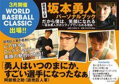「だから僕は、笑顔になれる」坂本勇人パーソナルブック 本体1429円/2013年2月22日発売