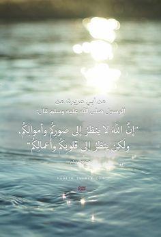 """عن أبي هريرة، عن الرسول صلى الله عليه وسلم قال: """"إنَّ اللَّهَ لا ينظرُ إلىصورِكُموأموالِكُم ، ولَكِن ينظرُ إلى قلوبِكُم وأعمالِكُم """".صحيح مسلم"""