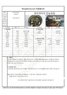22875602c19a0bf10e08d23b9d551cc1_1508306 Salmon Recipes, Asian Recipes, Fun Cooking, Cooking Recipes, Quotes And Notes, Roasted Tomatoes, Light Recipes, Korean Food, Food Menu