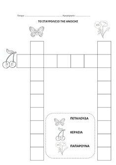 Ζήση Ανθή :Εκπαιδευτικό υλικό ,με ιδέες και δραστηριότητες για το νηπιαγωγείο . Ανοιξιάτικα φύλλα εργασίας για το νηπιαγωγείο Φύλλα ερ...