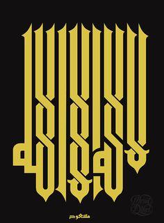 DesertRose,;,beautiful لا إله إلا الله calligraphy art,;,Tevhid Arabic Calligraphy Design, Arabic Design, Arabic Art, Islamic Calligraphy, Vintage Typography, Typography Art, Turkish Art, Mosaic Art, Creative Art