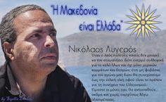 Νίκος Λυγερός: Υπογράψτε ενάντια στη Συμφωνία για τη Μακεδονία Ice