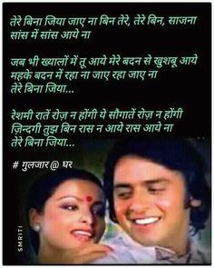 Hindi Old Songs, Song Hindi, Hindi Movies, Inspirational Poems In Hindi, Hindi Quotes, Old Love Song, Love Songs, Old Song Lyrics, Music Lyrics
