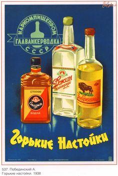 Рекламные плакаты СССР - Разное>Плакаты - ЭтоРетро.ru - старые фото городов
