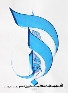 "HASSAN MASSOUDY (IRAQ) - contemporary Arabic calligraphy ""The heart perceives what sight cannot see."" Al Hassan Ibn Ali Al Qadi (10th Century quotation)"