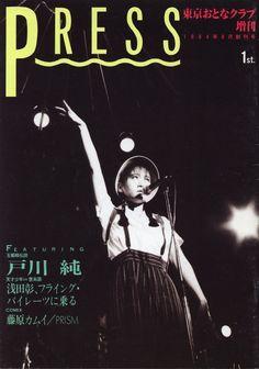 戸川純   東京おとなクラブ増刊「PRESS」1号表紙   via tenpelon