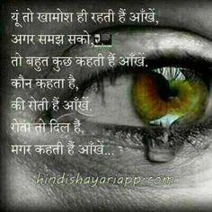 chehra-bta-rha-hai Hindi Quotes Images, Love Quotes In Hindi, Sad Love Quotes, True Feelings Quotes, Hurt Quotes, Good Morning Images, Good Morning Quotes, Poetry Quotes, Wisdom Quotes