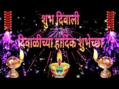 Happy diwali 2016diwali wishes in marathigreetingsanimation happy diwali 2016diwali wishes in marathigreetingsanimationmessagesquoteswhatsapp video youtube diwali wishes messages quote pinterest happy m4hsunfo