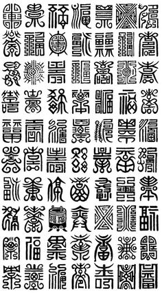 Chinese Words, Chinese Symbols, Chinese Calligraphy, Calligraphy Art, Ancient Alphabets, Korean Painting, Chinese Patterns, Seal Design, Chinese Design