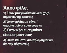 S Quote, Love Quotes, Greek Quotes, Instagram Quotes, Wise Words, Qoutes, Motivational Quotes, Poems, Sign