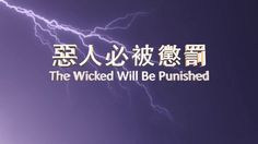 """【Almighty God】【The Church of Almighty God】【Eastern Lightning】Almighty God's Utterance """"The Wicked Will Be Published""""_C"""