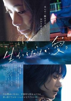 Sinopsis Love At Least - Film Jepang - Sinopsis Korea Jepang Ad Layout, Poster Layout, Japanese Drama, Japanese Poster, You Are My Sunshine, Drama Movies, Falling In Love, At Least, Cinema
